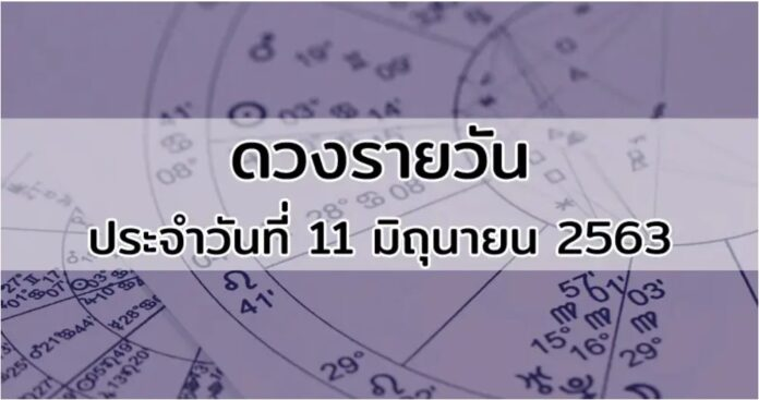 เช็กดวงรายวันประจำวันที่ 11 มิถุนายน 2563