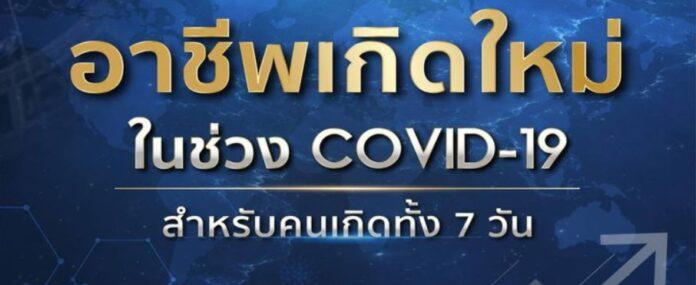 อาชีพเกิดใหม่ในช่วง COVID-19 เหมาะกับคนวันไหน?