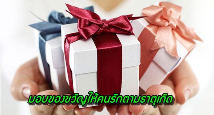 มอบของขวัญให้คนรักตามธาตุเกิด