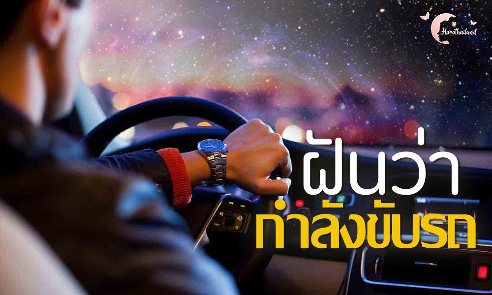 ฝันว่าขับรถ