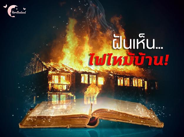 ฝันเห็นไฟไหม้บ้าน